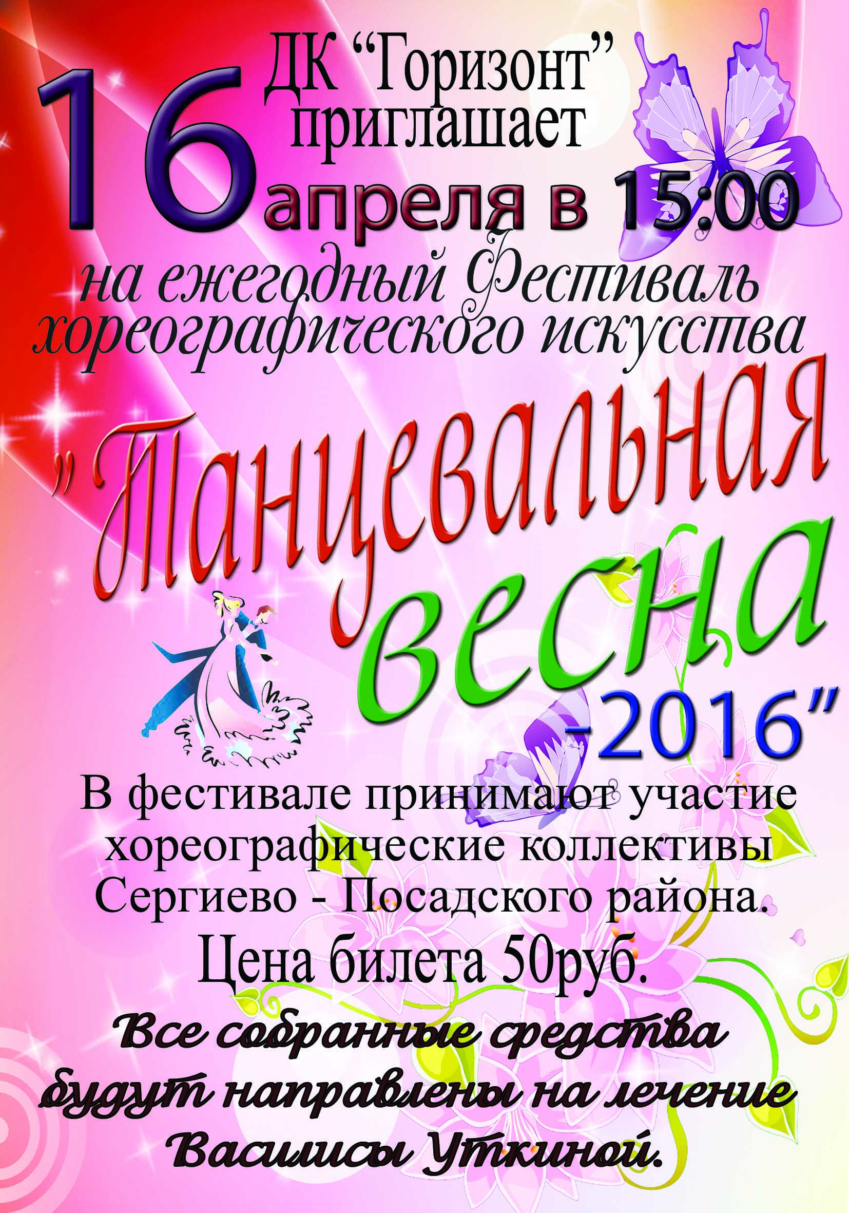 Танцев+Весна+2016+2