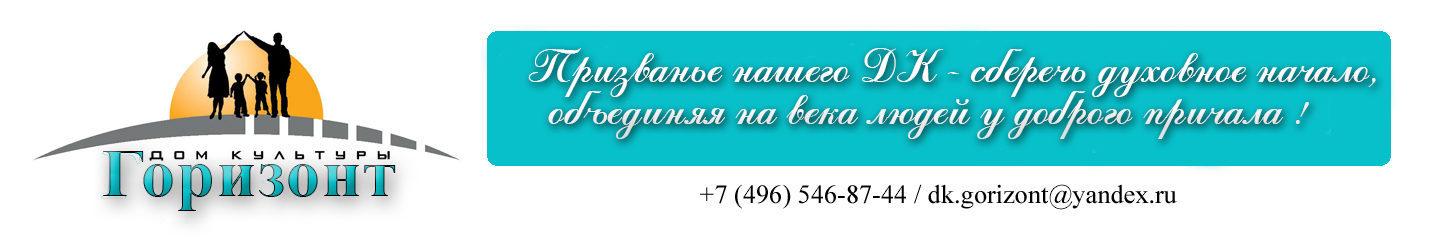 МКУК ДК «Горизонт»