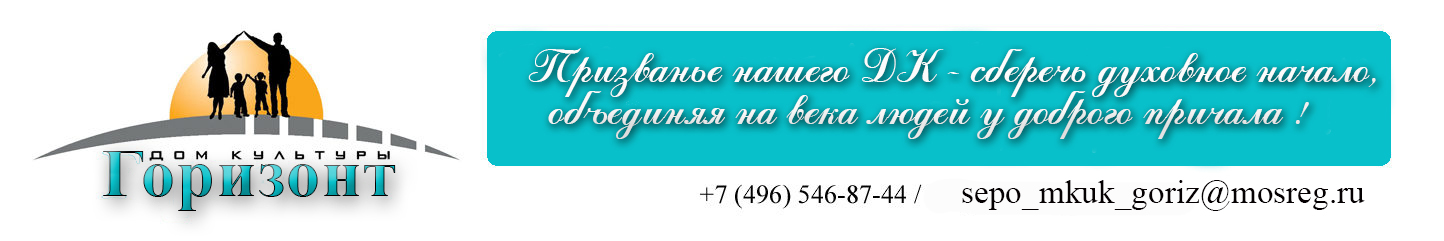 МБУК ДК «Горизонт»